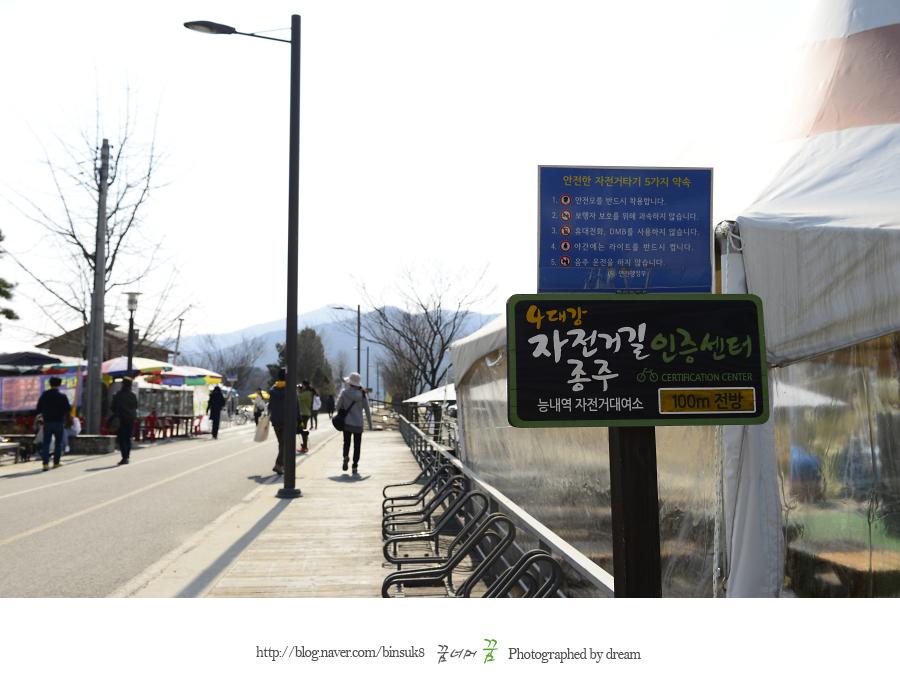 자전거길 인증센터 앞