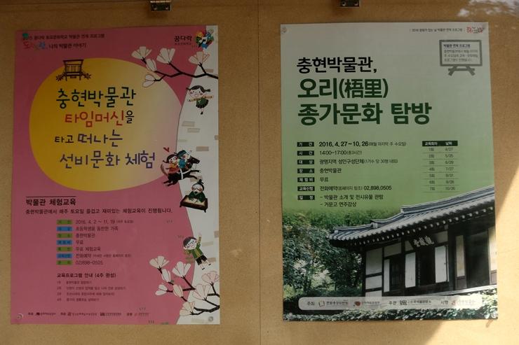 박물관 홍보 포스터