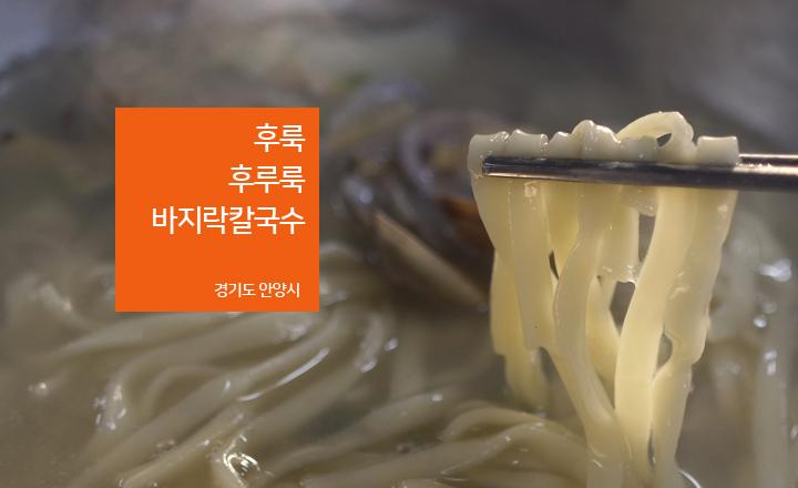 바지락칼국수