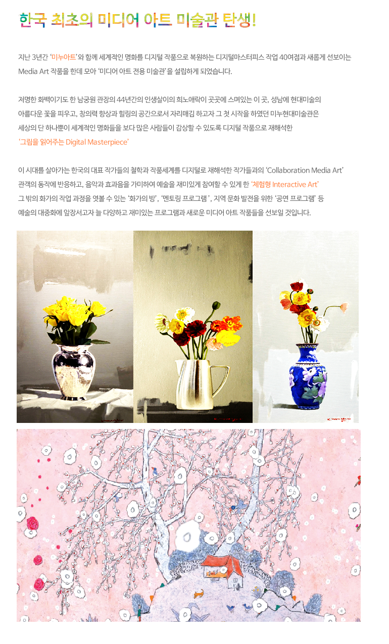 미누현대미술관 안내 포스터