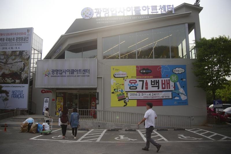 광명업사이클링센터031