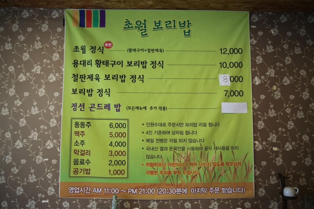 초월 보리밥 차림표