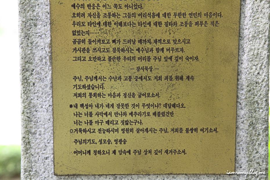 남양성모성지_015