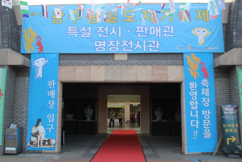 남한산성씨티투어,곤지암도자공원 281