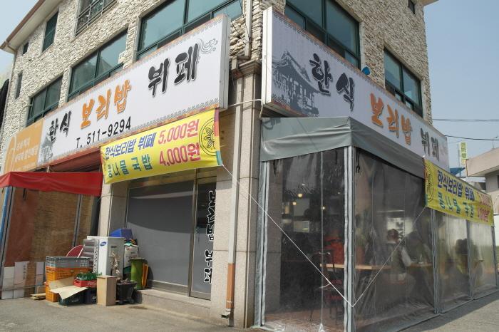 남양주 한식보리밥뷔페