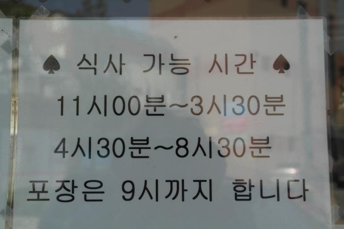 식사 가능시간 안내표 11시부터 3시 3분까지, 4시 30분부터 8시 30분까지, 포장은 9시까지 합니다