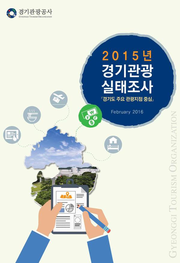 2015년 경기관광 실태조사 포스터