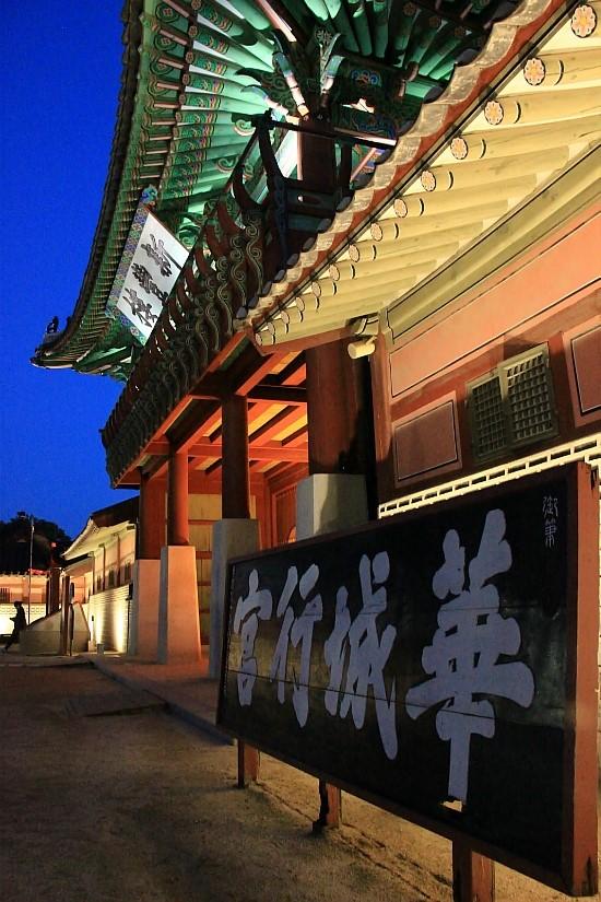 수원 추천여행-정조의 산책, 화성행궁으로 떠난 봄 여행주간 나들이