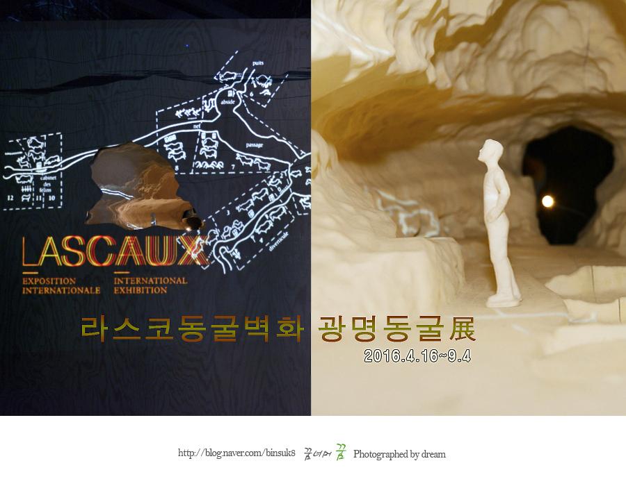 2016.4.26라스코동굴벽화광명동굴전