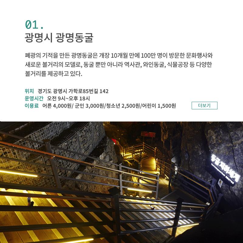 광명시 광명동굴