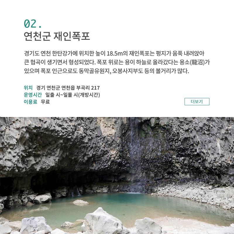 연천군 재인폭포