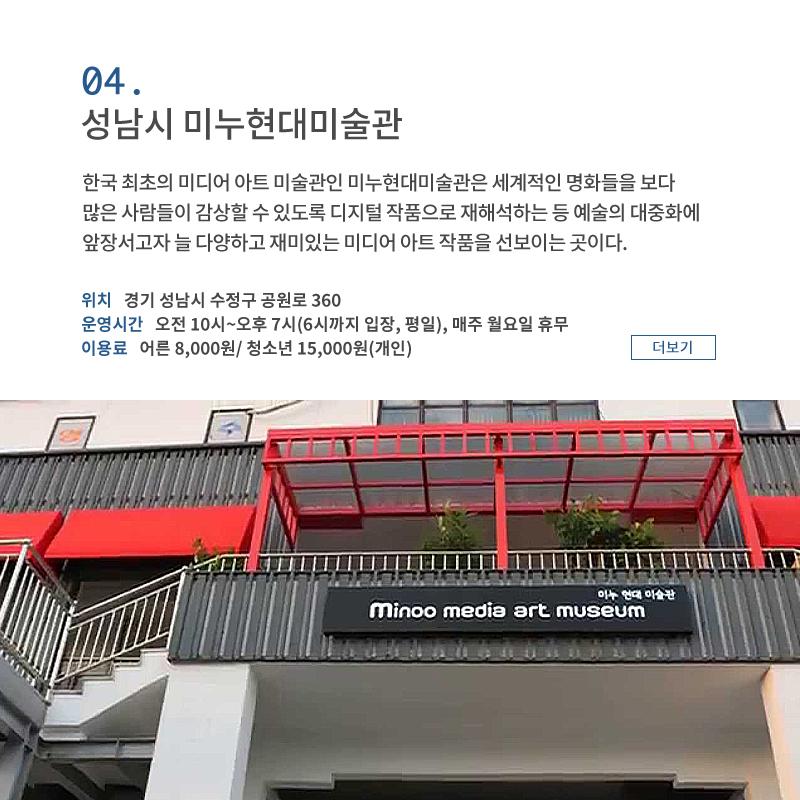 성남시 미누현대미술관