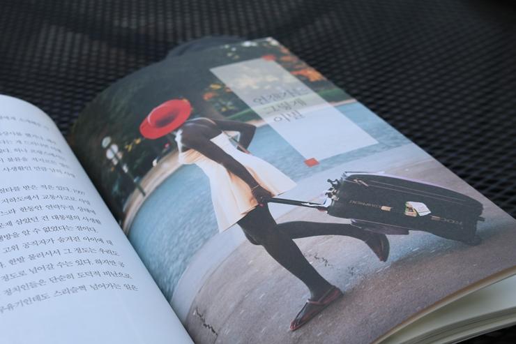 책 사랑한다면 파리처럼