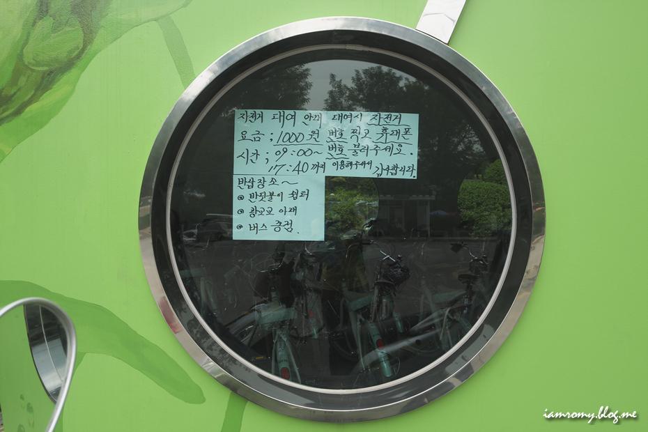 자전거 대여소 안내 종이