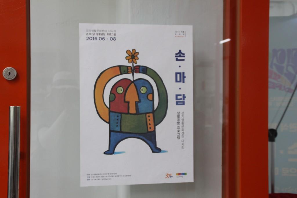 박지성공원,방죽어린이공원,상상공작소,농업종묘,감바 196