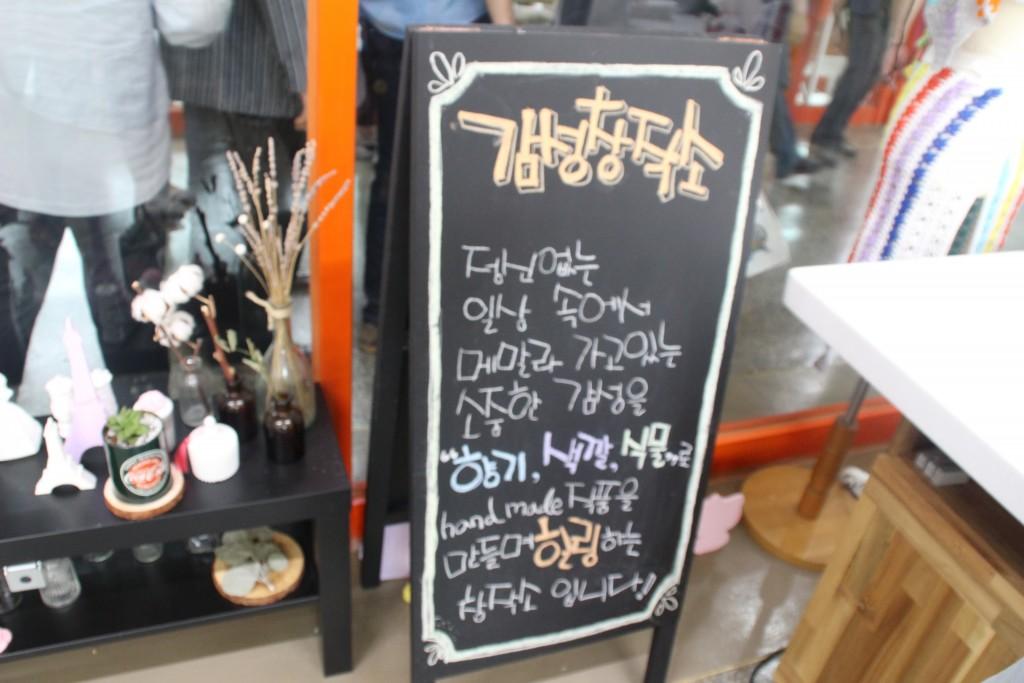 박지성공원,방죽어린이공원,상상공작소,농업종묘,감바 227