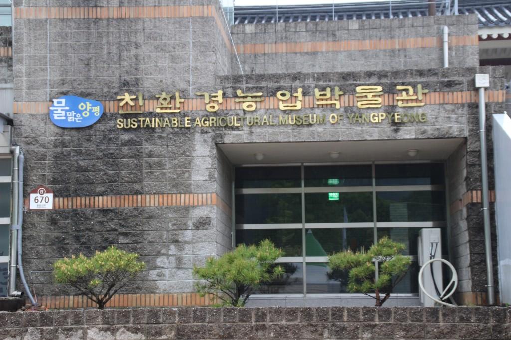 양평산나물축제,들꽃수목원,농업박물관,양평군립미술관 098