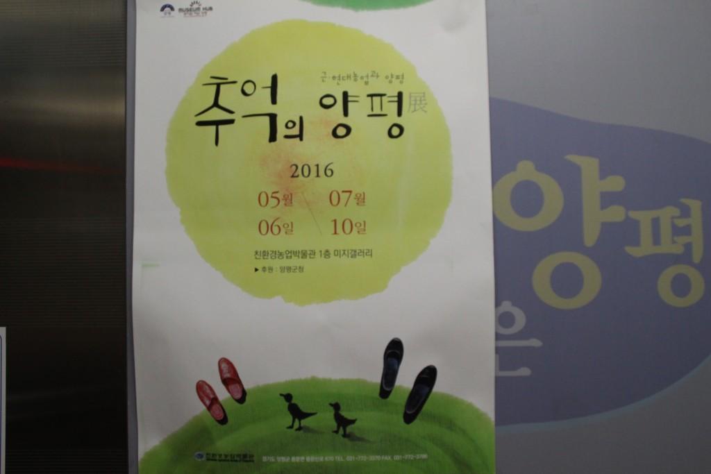 양평산나물축제,들꽃수목원,농업박물관,양평군립미술관 139