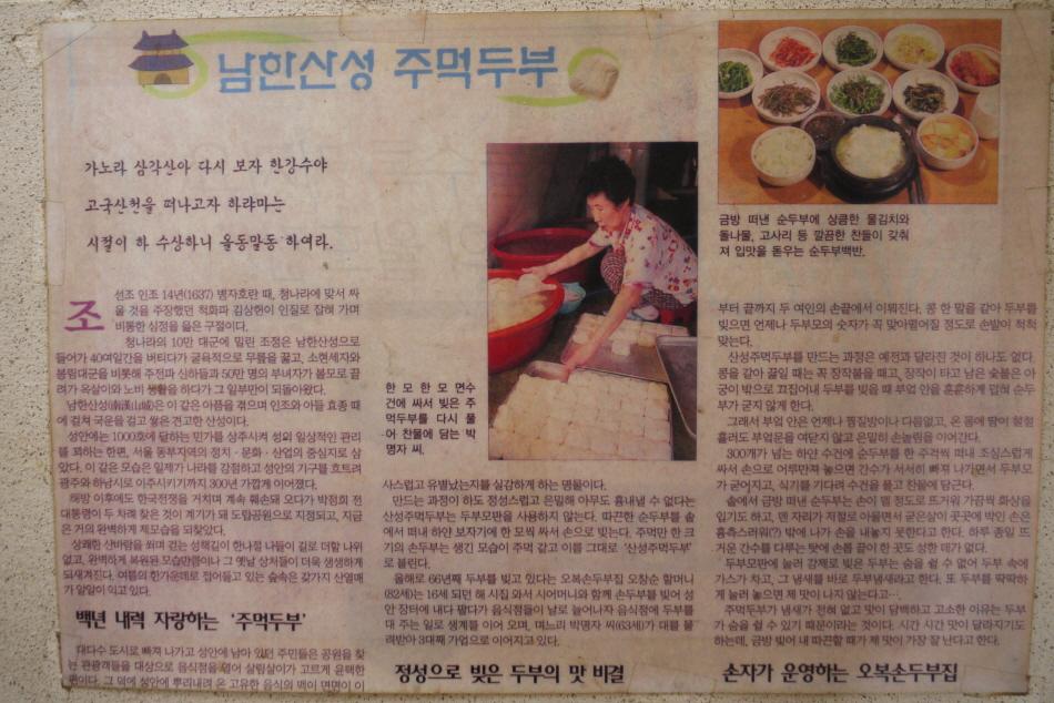 신문지면에 소개된 남한산성 주먹두부