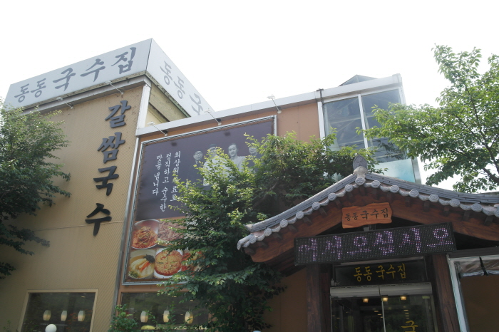 남양주 동동국수집 건물
