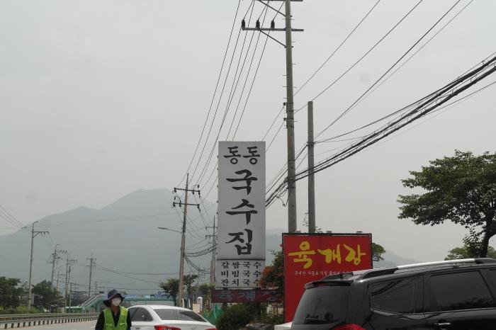 남양주 동동국수집 앞 주차장