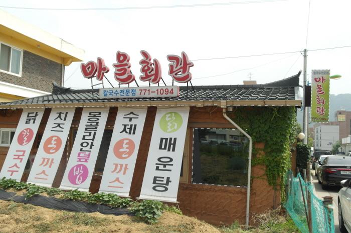 양평 마을회관 건물사진