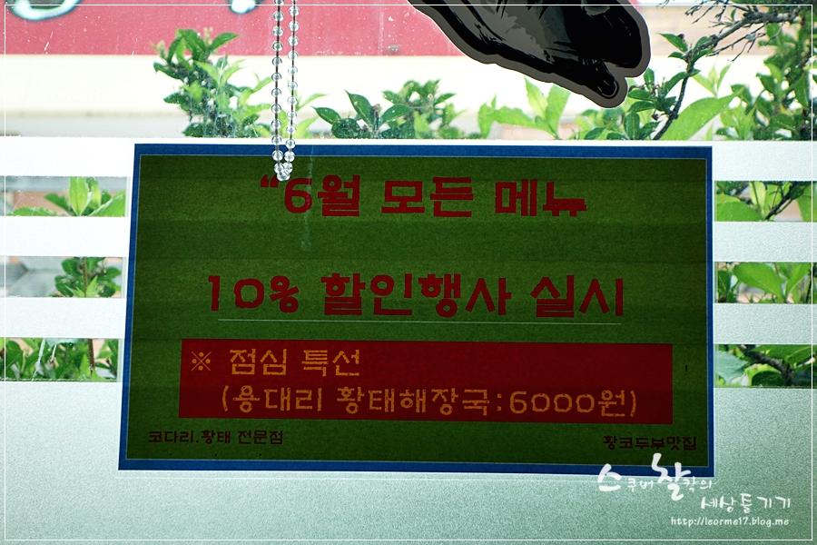 안내문 - 6월 모든 메뉴 10% 할인행사 실시, 점심특선 용대리 황태장국 6천원