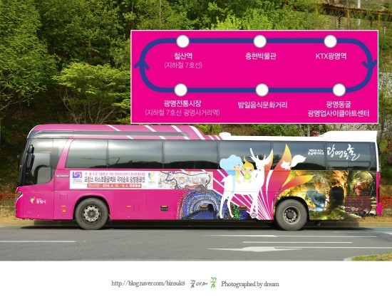 투어버스와 운행표