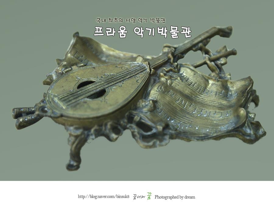남양주 프라움 악기박물관