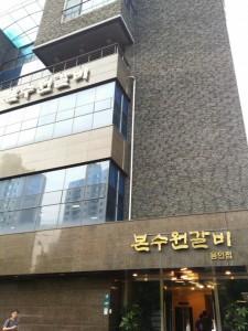 본수원갈비 건물 앞
