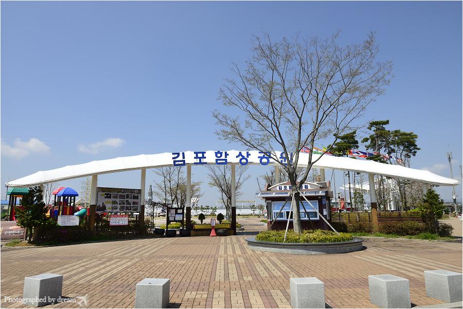 김포함상공원 입구