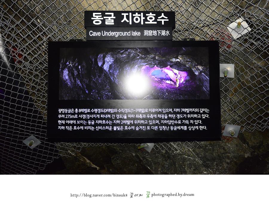 동굴 지하호수 안내판