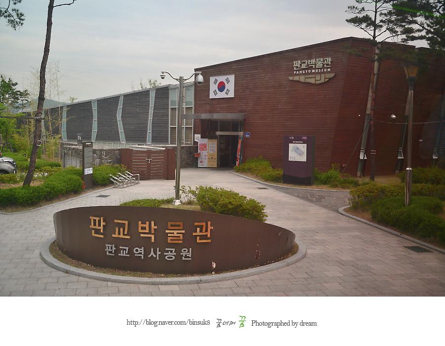 판교박물관 전경 사진