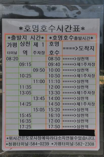 호명호수 버스 시간표