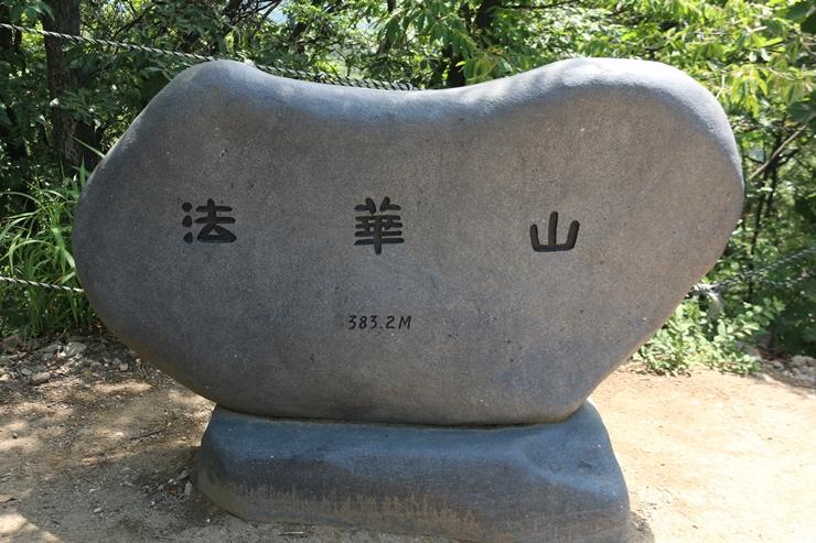 법화산 정상을 알려주는 석재 사진