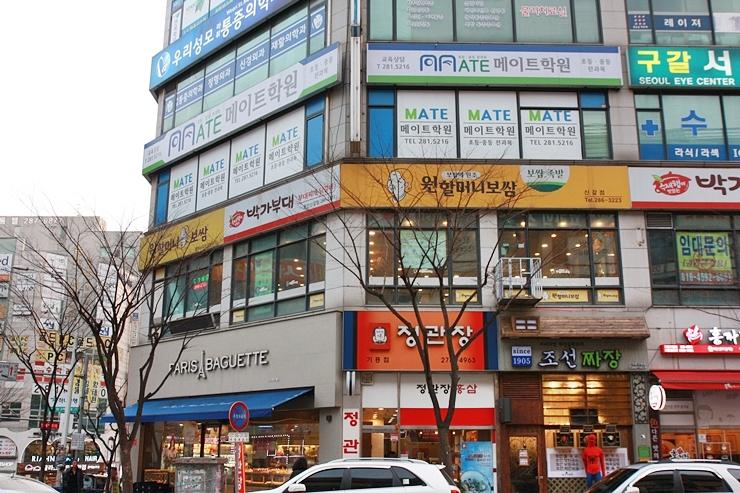 신갈 박가부대찌개가 있는 건물