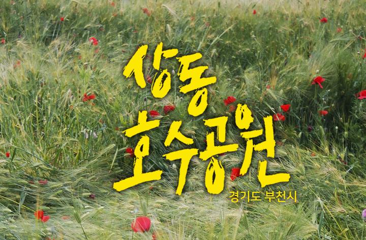 경기도 부천 추천여행 – 마음속의 경기도 110. 상동호수공원