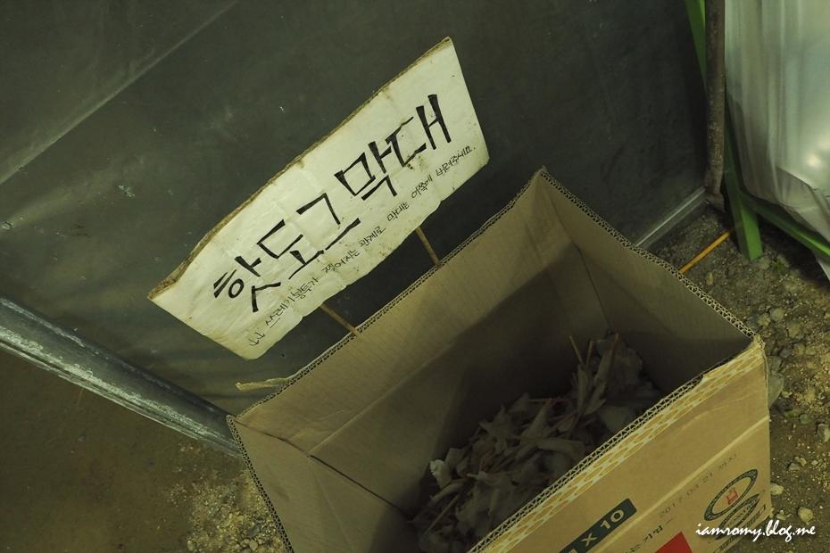 핫도그 막대 버리는 상자