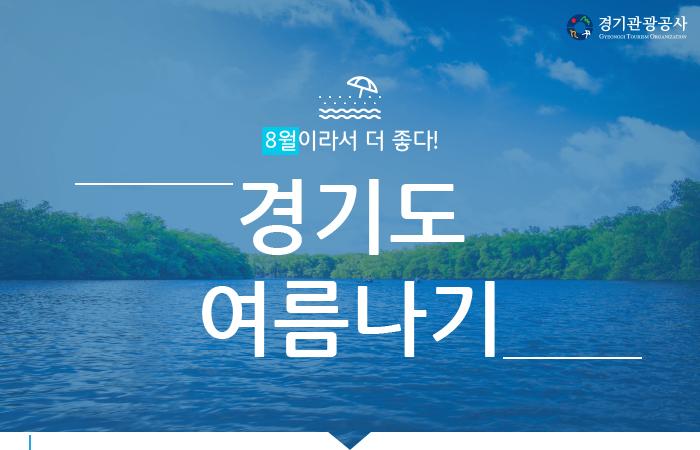 [8월 추천여행지] 경기도에서 여름나기
