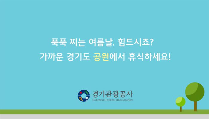 푹푹 찌는 여름날, 힘드시죠? 가까운 경기도 공원에서 휴식하세요! 경기관광공사