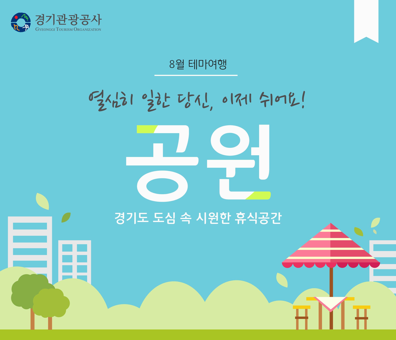 [8월테마여행] 경기도 도심 속 휴식공간