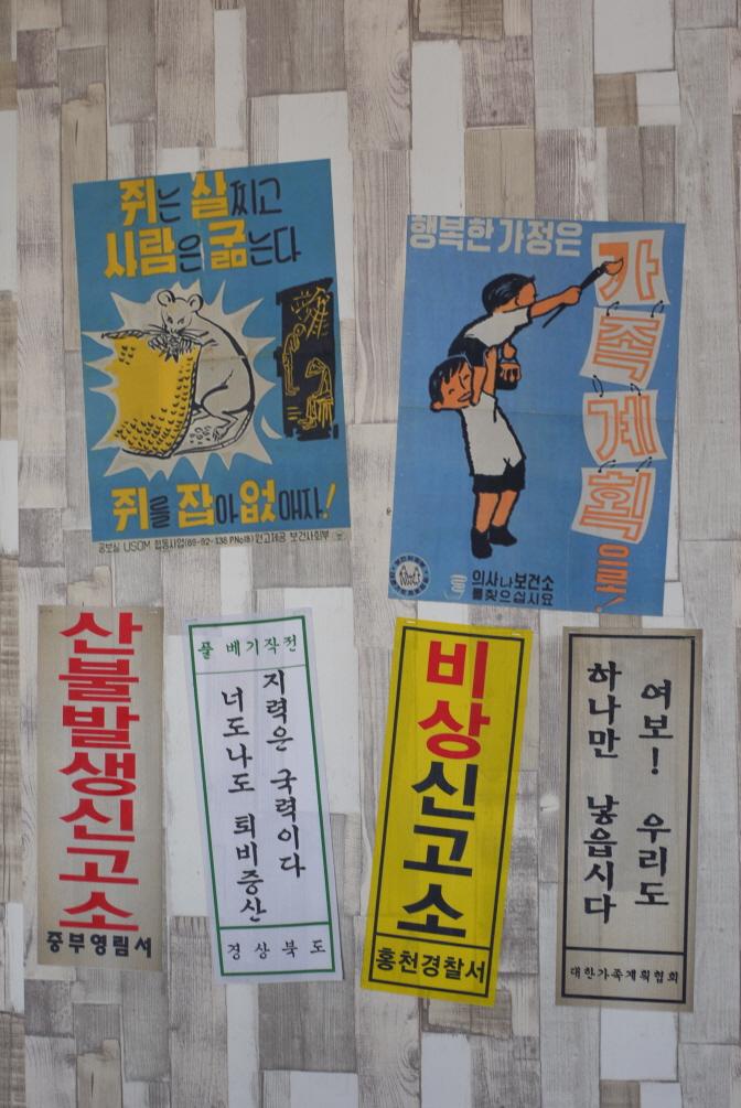 옛날 포스터와 표어들
