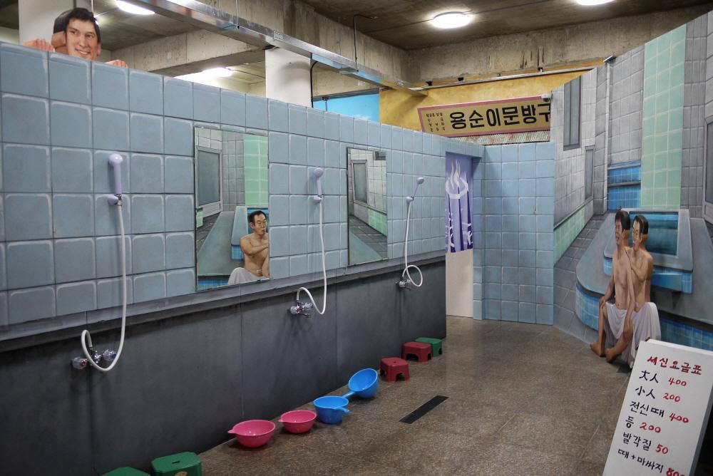 목욕탕 재현 건물