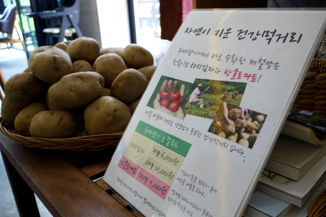 자연이 키운 건강먹거리 알림글과 감자