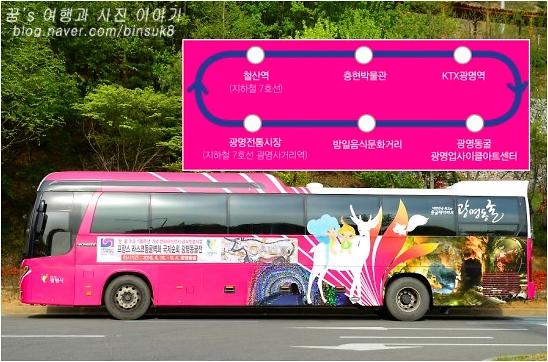 광명시 투어버스