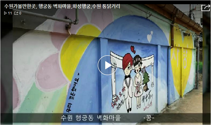벽화마을의 더 많은 사진과 큰 사진 동영상