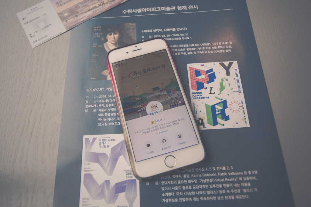 수원시립 아이파크 미술관 전시 내용 출력물 및 티켓 그리고 핸드폰 사진