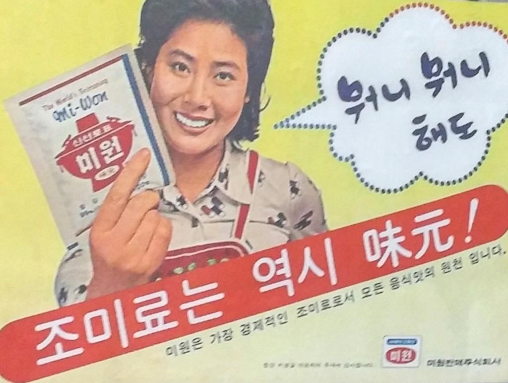 조미료 광고 포스터