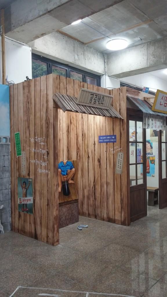 옛 화장실 모형 건물