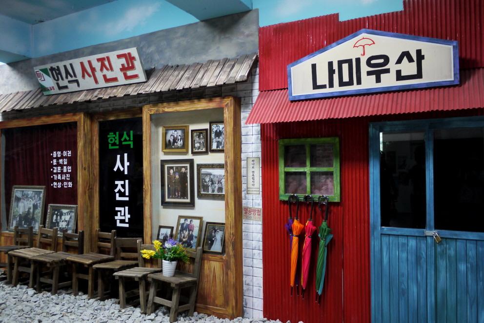 사진관과 우산가게 재현 건물